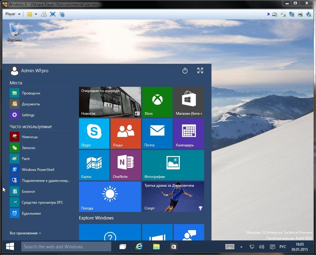 Windows 10: потребительские функции, которых предстоит дождаться
