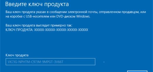 Windows 10 просит ключ продукта. Что делать?