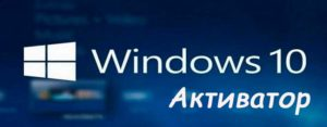 рабочий Активатор Windows 10