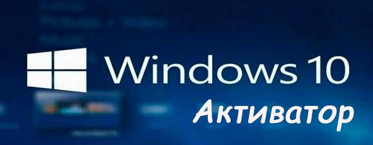 скачать активатор windows 10 32 bit
