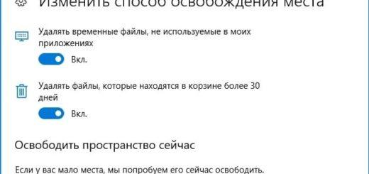 sposob-osvobozhdeniya-mesta-min