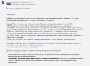 Microsoft-Windows-10-Autoupdate