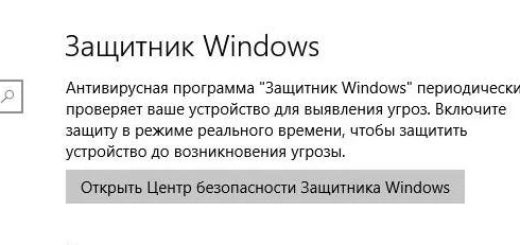 Защитник Windows