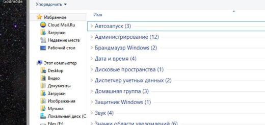 «Режим бога», а также другие полезные функции Windows