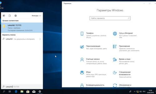 Windows 10 1803 параметры
