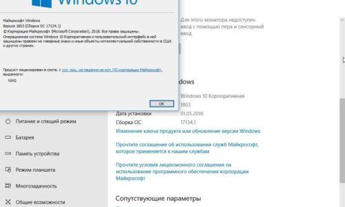 Windows 10 1803 о системе