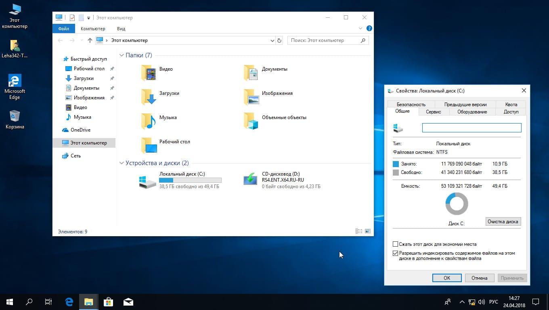 Windows 10 1803 April Update Rus (iso) - Скачать торрент