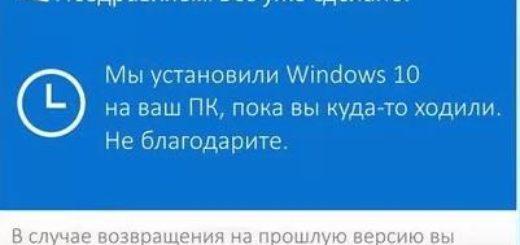 windows 10 обновился