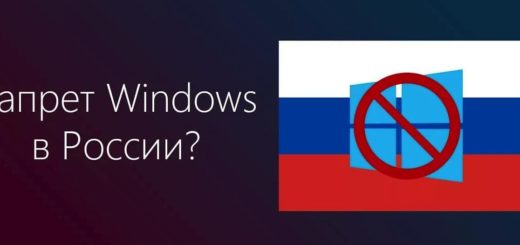 запрет windows 10