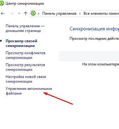 управление автономными файлами