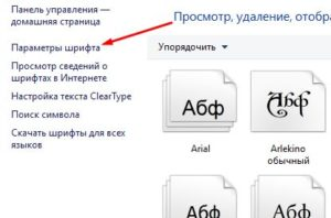параметры шрифта