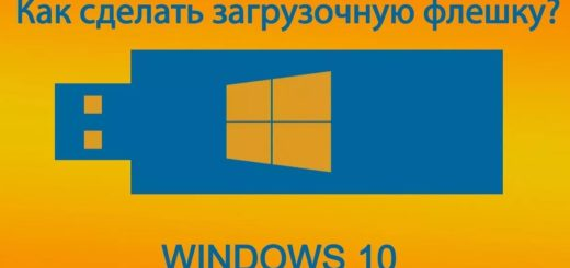 флешка windows 10
