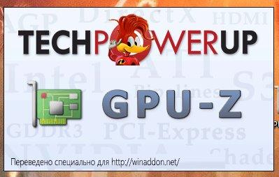 start GPU-Z