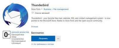 Thunderbird для Windows 10