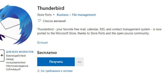 Thunderbird для Windows 10