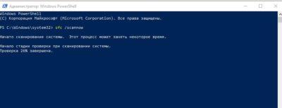 сканирование windows 10