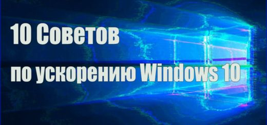 10 советов windows 10
