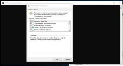 очистка диска в расширенном режиме