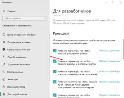 изменение параметров файлов