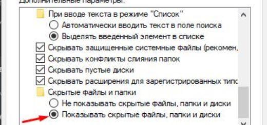 параметры проводника виндовс