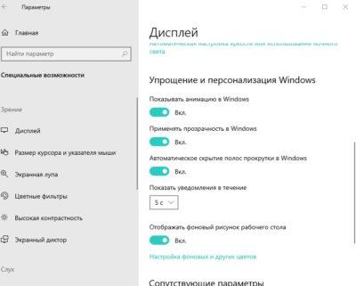 упрощение персонализации windows