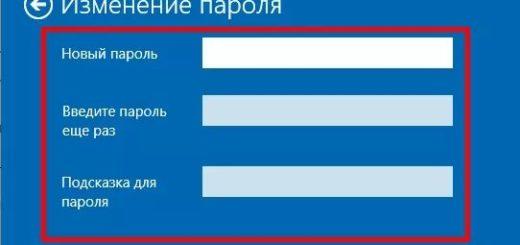 смена пароля виндовс 10