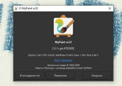 лицензия mypaint