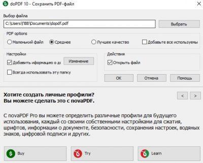 сохранение в pdf файл