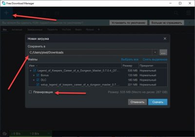 настройки Free Download Manager