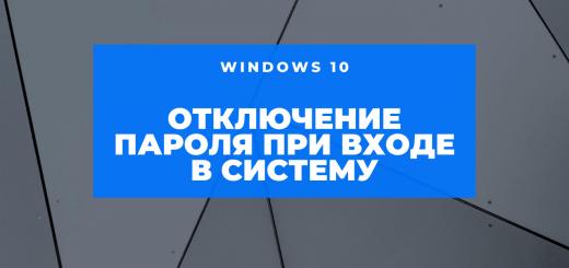 отключение ввода пароля в Windows 10