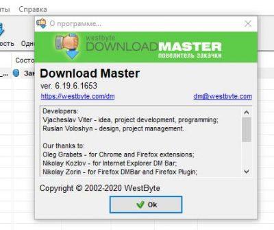 о программе Download Master