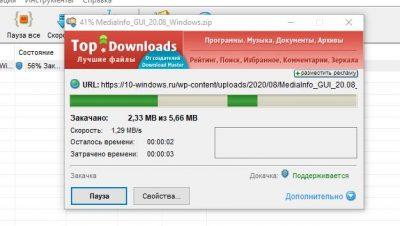 процесс скачивания файла
