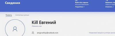 изменить имя на сайте майкрософт