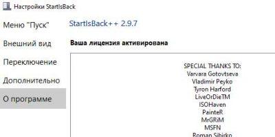 лицензия StartIsBack