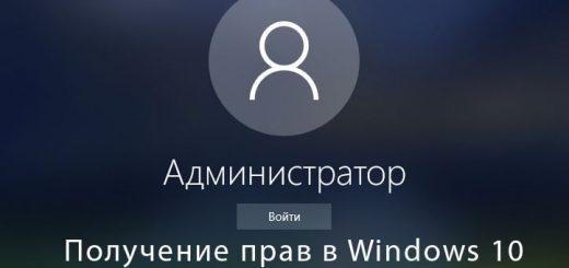 права админа windows 10
