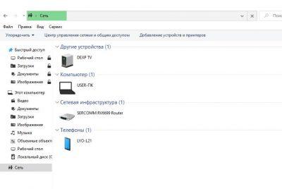 сеть windows 10
