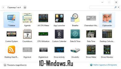 интерфейс Windows Desktop Gadgets