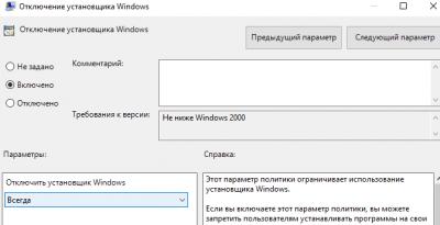 отключение Windows Installer