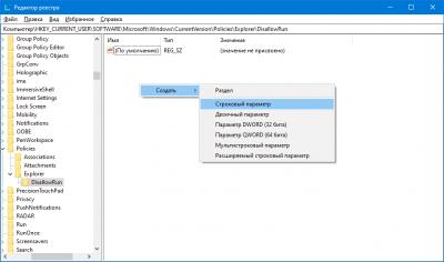 создание нового параметра реестра
