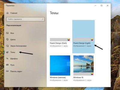 выбор темы в windows 10