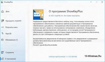 ShowKeyPlus Windows