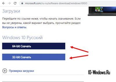 выбор разрядности windows 10
