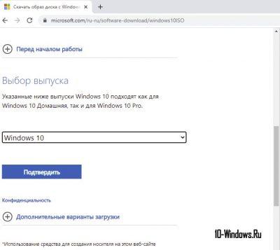 выбор выпуска windows 10
